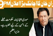 Imran Khan Ka Achanak Bara Ailan | Headlines 9 PM | 27 May 2020 | Khyber News