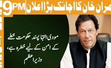 Imran Khan Ka Achanak Bara Ailan | Headlines 9 PM | 27 May 2020 | Khyber News