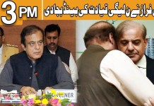 Important Statement of Shibli Faraz About PMLN | Headlines 3 PM | 28 May 2020 | Khyber News