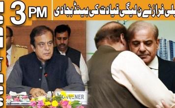 Important Statement of Shibli Faraz About PMLN | Headlines 3 PM | 28 May 2020 | Khyber News