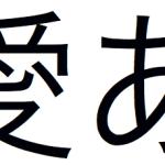 フォントの基本、基礎。フォントの種類。