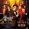 新しい解釈『グランドホテル』 『カルーセル輪舞曲』イケメン男爵