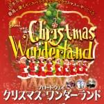 日本初上陸!!クリスマスワンダーランド 感想