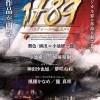 東宝「1789 バスティーユの恋人たち」再演!OG龍真咲 アントワネットに!!