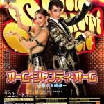 「マサラ・ナイト」で盛り上がる星組『オーム・シャンティ・オーム -恋する輪廻-』