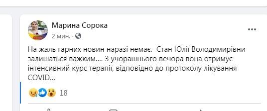Коронавірус у Тимошенко: стан залишається важким, отримує інтенсивний курс терапії