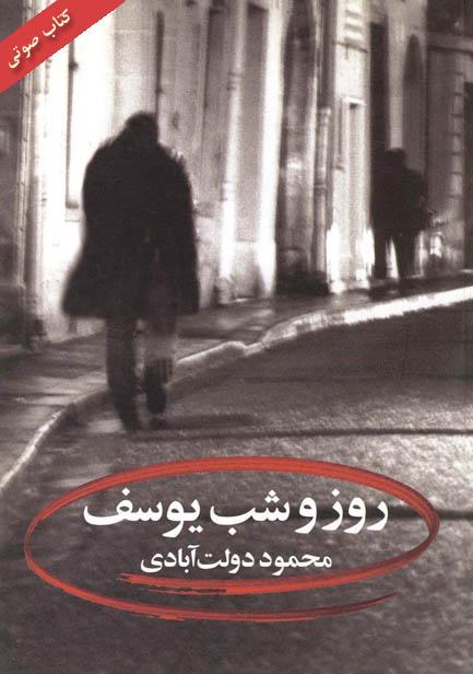 کتاب صوتی روز و شب یوسف از محمود دولت آبادی