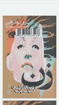 دانلود رایگان کتاب زن از دیدگاه فلسفه سیاسی غرب سوزان مولیر آکین