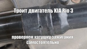 Троит двигатель KIA Rio 3