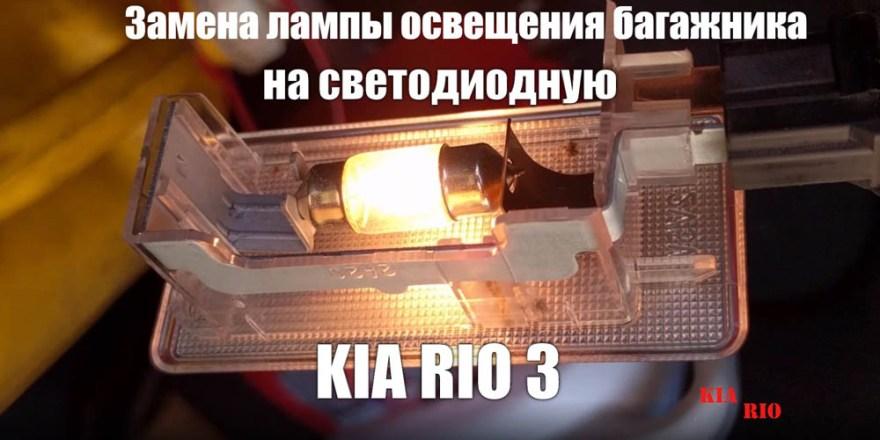 Замена лампы освещения багажника КИА Рио 3 на светодиодную