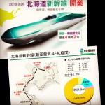 「北海道新幹線」を考える
