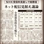 NHKの存在価値