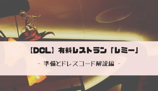 DCL旅行記!有料レストランレミーREMYの感想!持ち物の準備とドレスコード編
