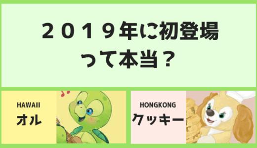 2019年夏の東京ディズニーシーでクッキーとオルに会える?公式スケジュール発表で噂の新ダッフィープログラムとは?