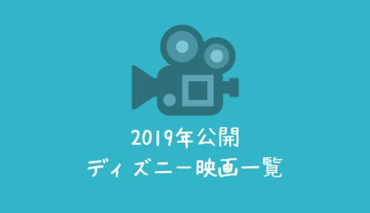 2019年のディズニー映画スケジュールまとめ!アナ雪2新情報も!