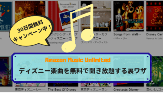 AmazonMusicでディズニー楽曲を30日間無料にする方法!登録&解約方法の手順も紹介