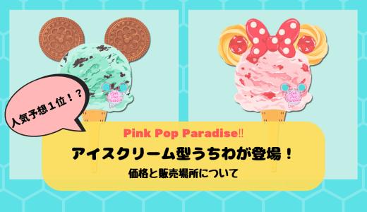 2019夏ディズニーのアイスクリーム型うちわ品切れ前にショップで買う方法!売り切れ予想順位トップ!?