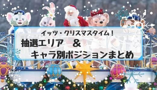 2019イッツクリスマスタイムのオススメ鑑賞場所&抽選エリア&キャラポジションガイド!