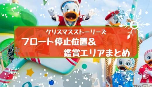 2019クリスマスストーリーズのフロート停止位置&鑑賞エリアガイド!