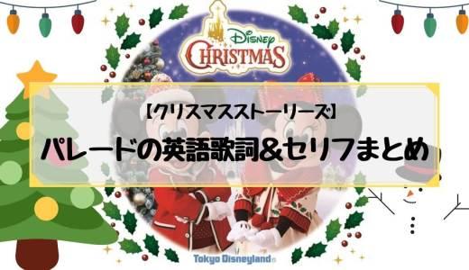 クリスマスストーリーズの歌詞セリフまとめ!パレードや英語の予習に最適!