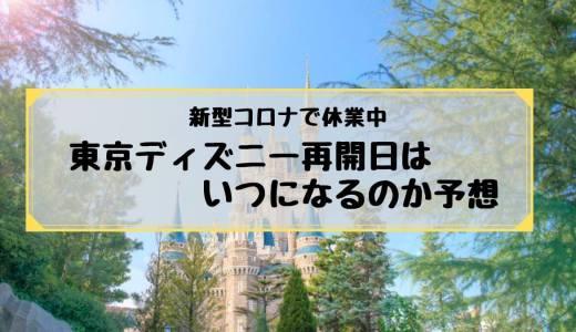 東京ディズニーの開園再開日はいつになる?上海やフロリダは開園予定も