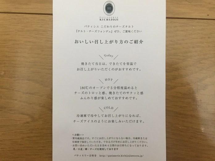 cheesetart_kichijoji2