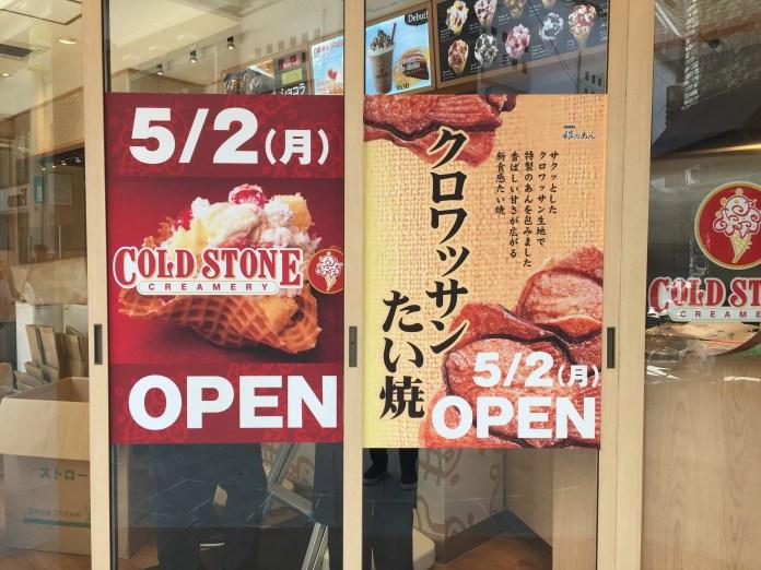 taiyaki_coldstone3