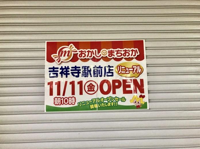 okashi_no_machioka1_1