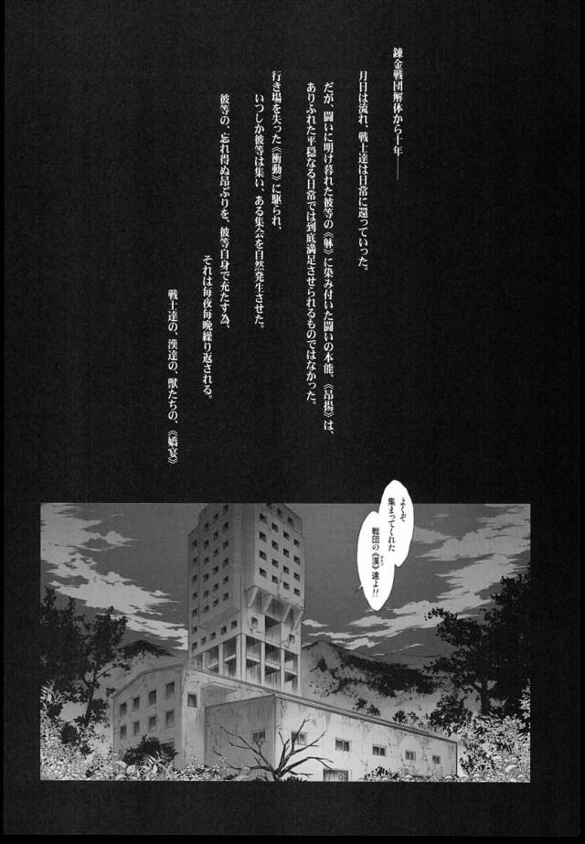 武装錬金 エロマンガ同人誌2