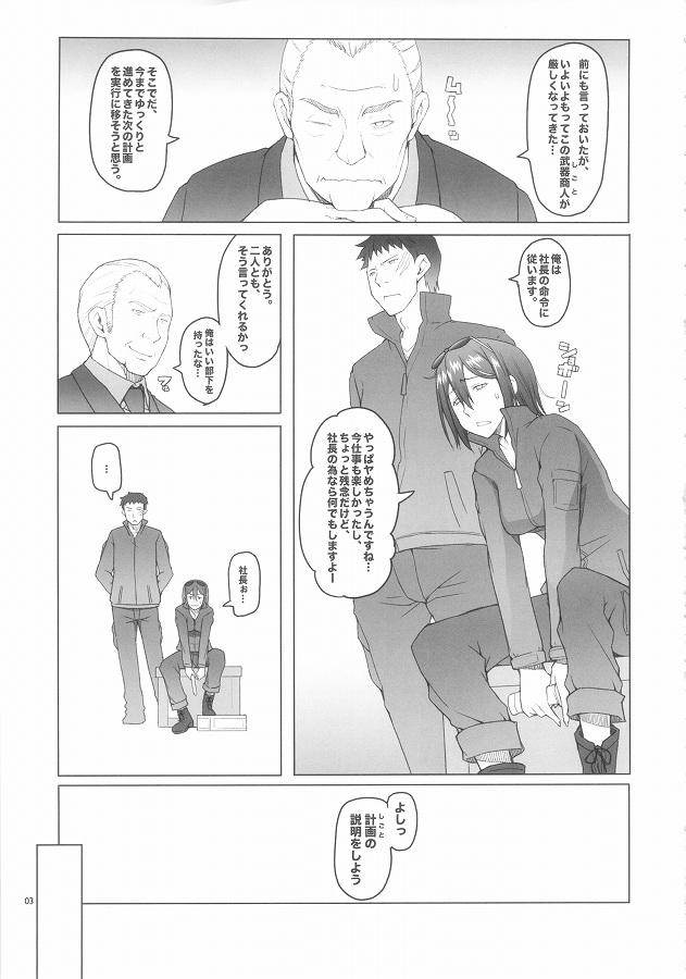 ヨルムンガンド エロマンガ同人誌2