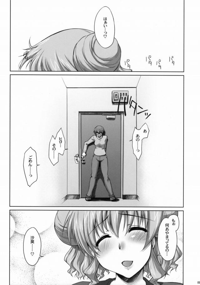 ひだまりスケッチ エロマンガ同人誌3