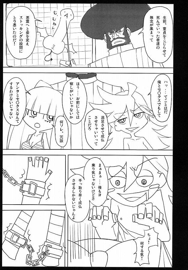 パンスト エロマンガ同人誌4