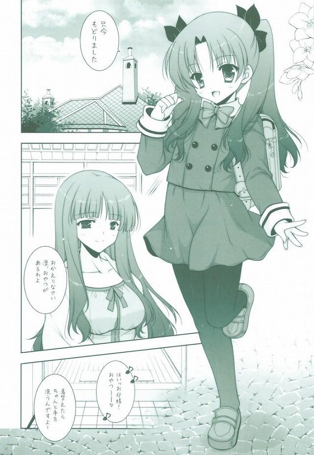 Fate/Zero エロマンガ同人誌4
