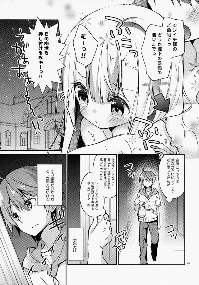 アウトブレイク・カンパニー エロマンガ同人誌4