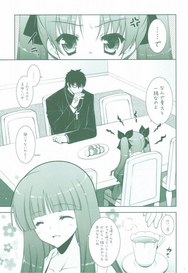 Fate/Zero エロマンガ同人誌5
