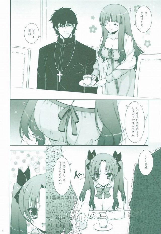 Fate/Zero エロマンガ同人誌6