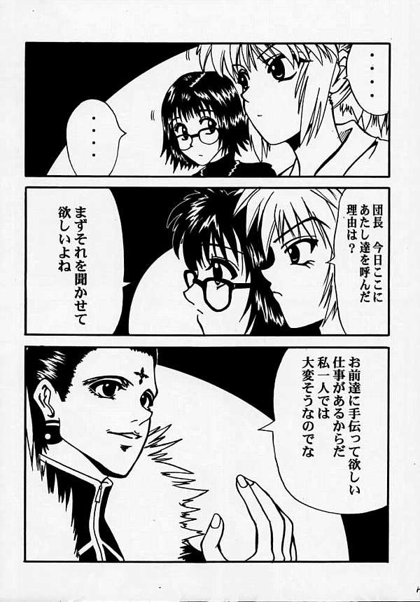 HUNTER×HUNTER エロマンガ同人誌7