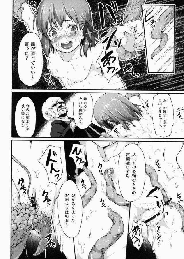 Fate/staynight エロマンガ同人誌7