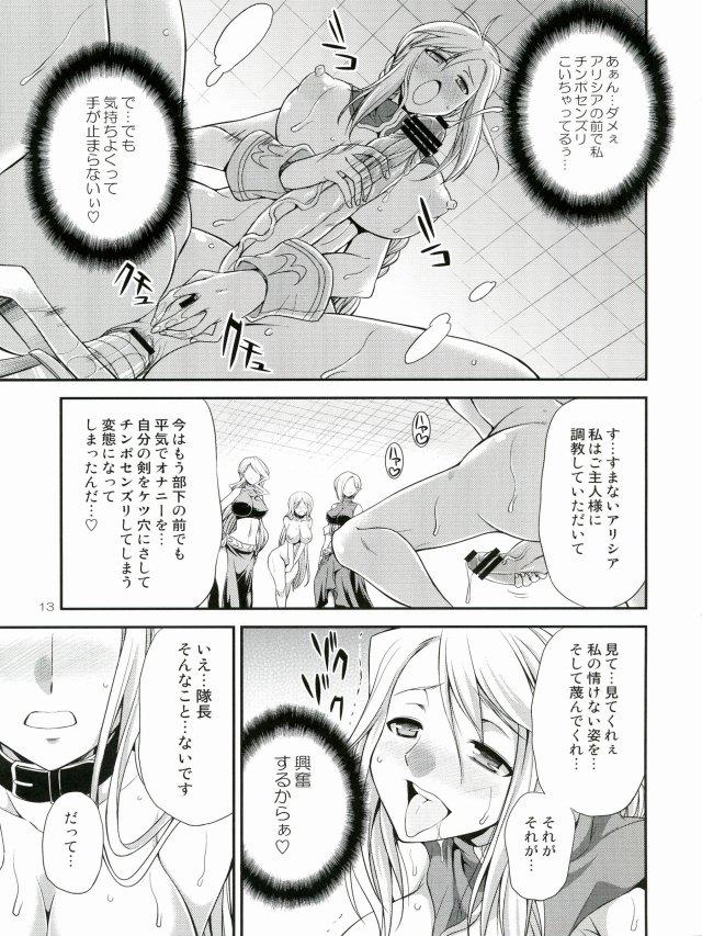 ファイナルファンタジータクティクス エロマンガ同人誌10
