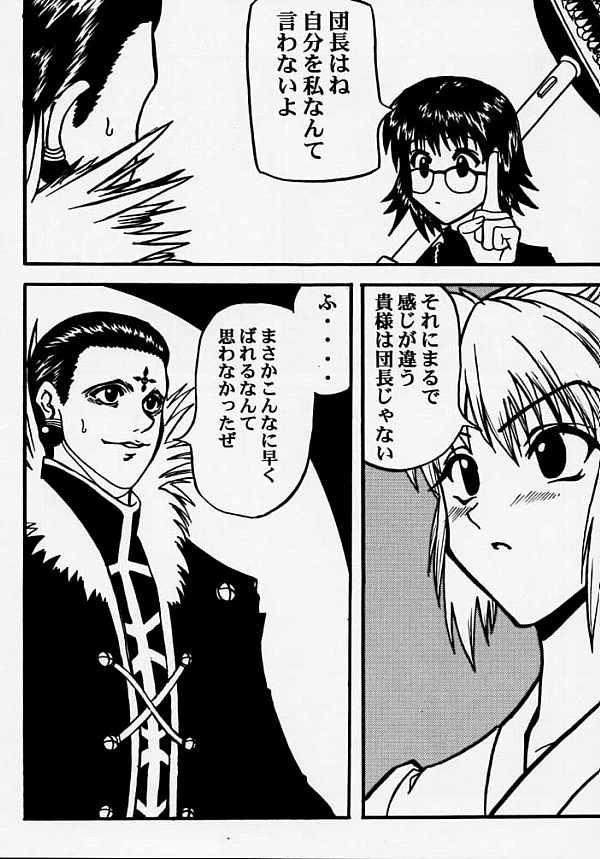 HUNTER×HUNTER エロマンガ同人誌12