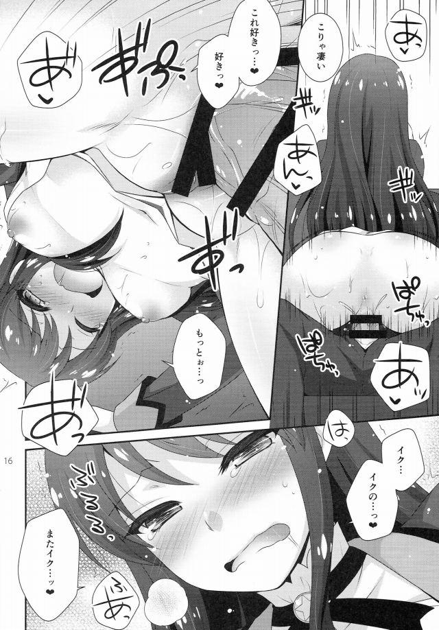 アイカツ! エロマンガ同人誌14