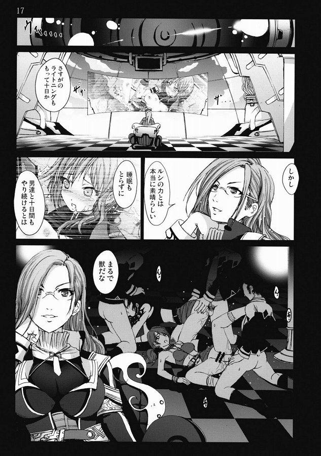 ファイナルファンタジー13 エロマンガ同人誌16