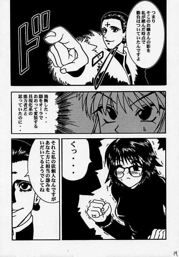 HUNTER×HUNTER エロマンガ同人誌19