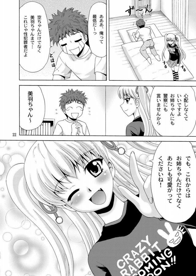 パいこき エロマンガ同人誌19
