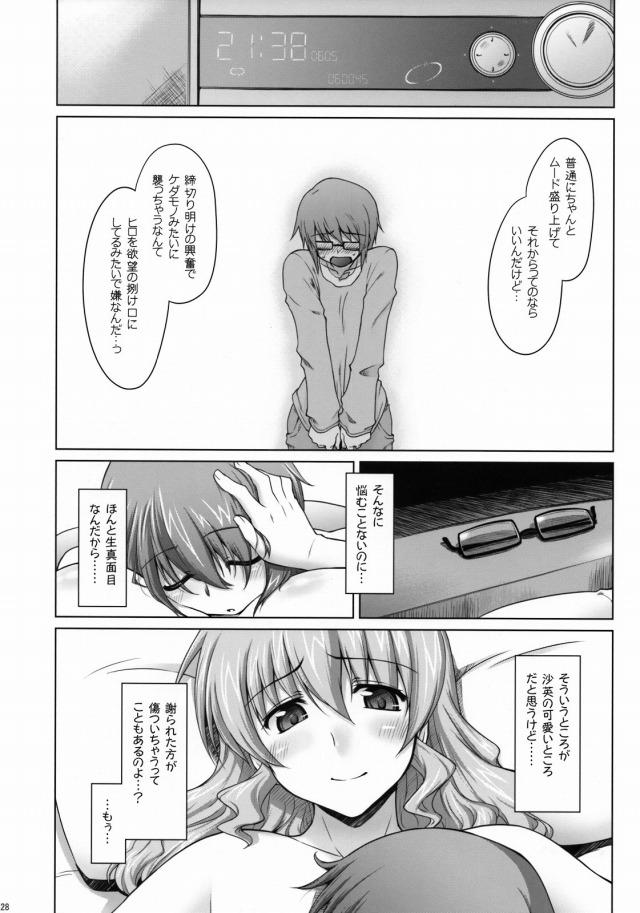 ひだまりスケッチ エロマンガ同人誌26