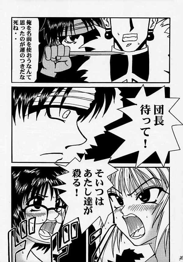 HUNTER×HUNTER エロマンガ同人誌39