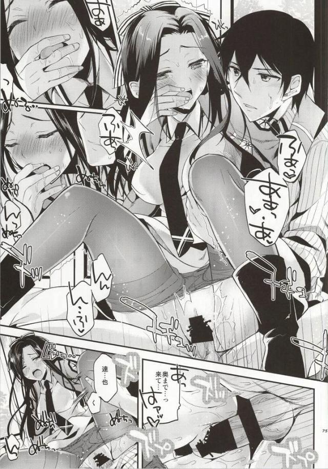 魔法科高校の劣等生 エロマンガ同人誌68