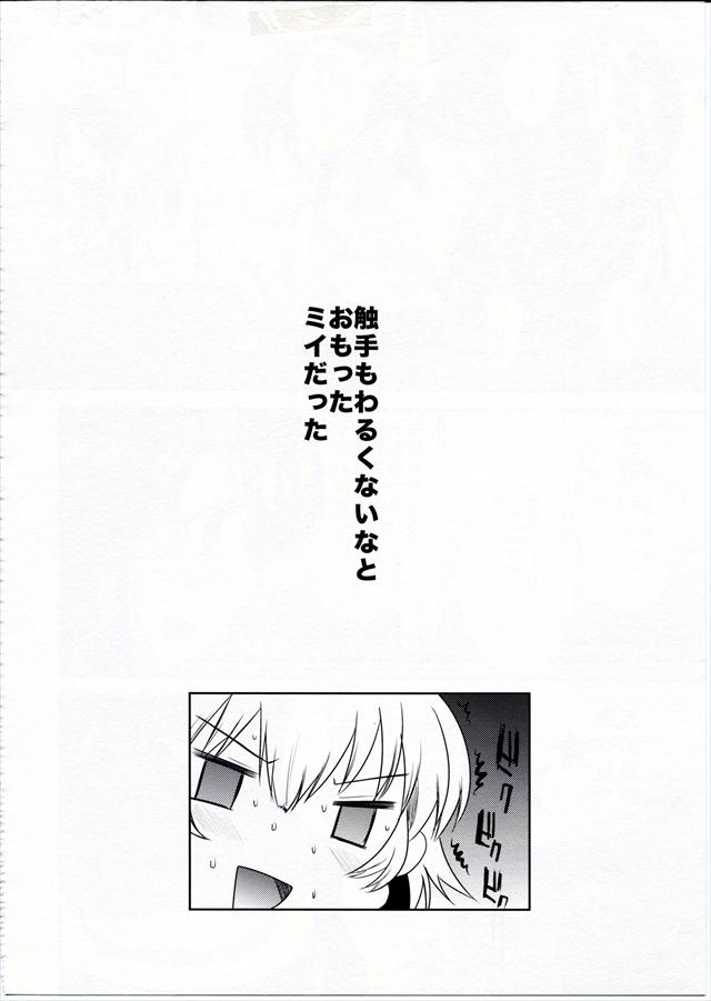 あいまいみー エロマンガ同人誌10