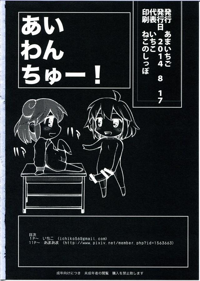 あいまいみー エロマンガ同人誌20