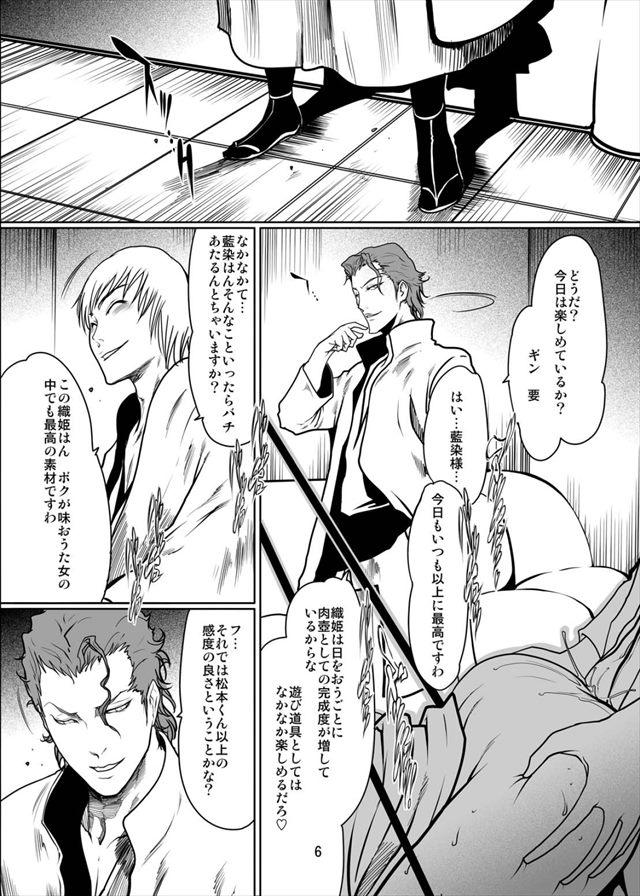 BLEACH エロマンガ同人誌5